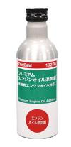 プレミアムエンジンオイル添加剤
