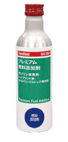 プレミアム燃料添加剤