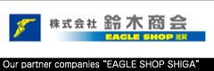 株式会社鈴木商会 EAGLE SHOP滋賀