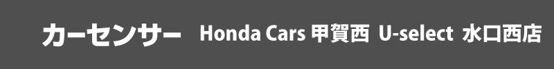 カーセンサー Honda Cars 甲賀西 水口西店