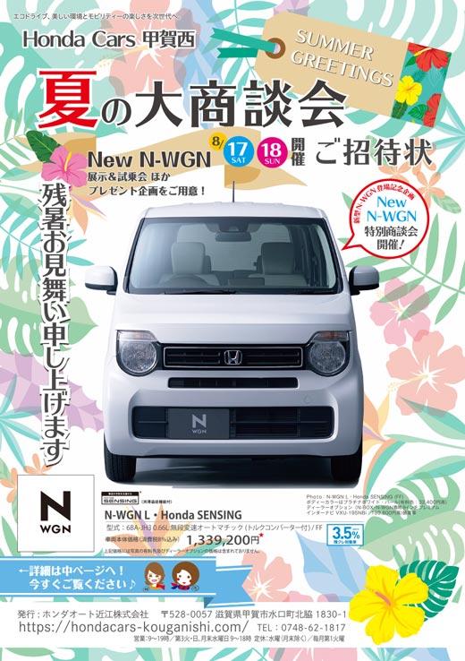Style Magazine 当店発行のオリジナル季刊情報誌
