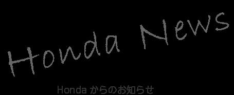 Honda News Hondaからのお知らせ