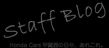 Staff Blog HondaCars甲賀西の日々、あれこれ。