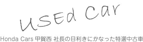 Used car HondaCars甲賀西 社長の目利きにかなった特選中古車