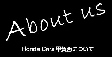 About us Honda Cars甲賀西について