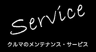 Service クルマのメンテナンス・サービス