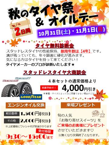 秋のタイヤ祭&オイルデー!!