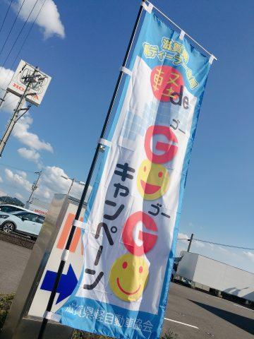 軽de GOGO キャンペーン!!