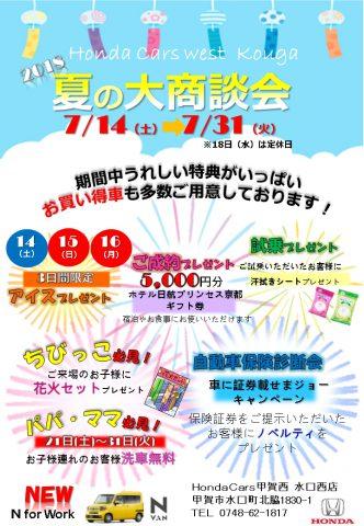 Honda Cars 甲賀西 夏の大商談会を開催します★
