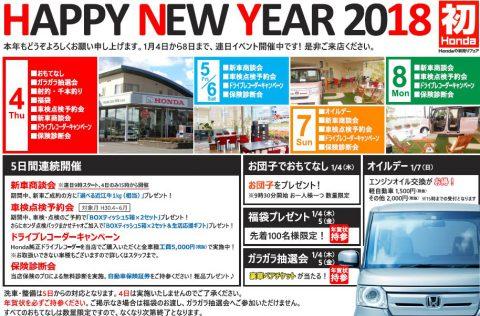 【HONDA】初売りフェア2018を開催します!!