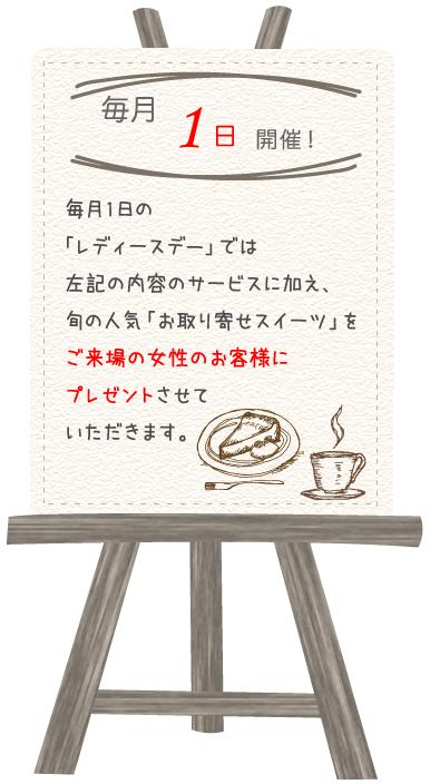 ♥8月のレディースデー♥